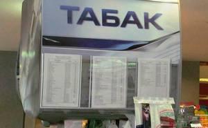 Цены на табачные изделия в беларусь купить электронную сигарету самаре