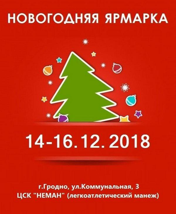 662ad8817aba Работать ярмарка будет с 11:00 до 19:00. Вход платный, цена билета — 2  рубля.