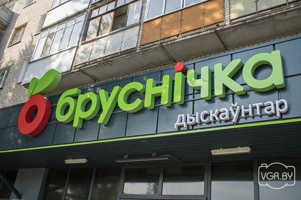 f5eefcd2 Магазины «Бруснічка» в Гродно снова становятся «Еврооптами». Почему так  происходит?