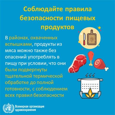 Рекомендации ВОЗ для населения в связи с распространением нового коронавируса 2019-nCoV